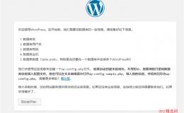 建站:vps+wordpress快速搭建个人博客,教程亲自测试通过