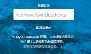 Ubuntu搭建owncloud个人网盘,体验文件多端同步功能