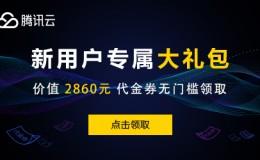 腾讯云—新用户送2860元代金券、超低折扣优惠汇总
