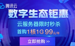 腾讯云—年中钜惠 限时秒杀促销活动 云服务器低至99元/年