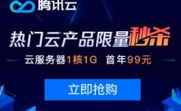 腾讯云新用户促销活动:1G1M 99/年,2G2M 680/3年,4G6M 1499/3年