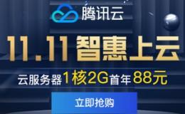 腾讯云双十一率先来袭,抄底折扣(0.6折),超大礼包(9888元)