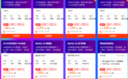 阿里云双十一促销,低至一折,86元/年起,2C4G3M三年799元