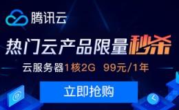 腾讯云双十二限时秒杀,低至99元/年,推荐4G/2核/6M,1499元/3年