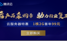 腾讯云采购季:上海云服务器年付99元起/2C8G5M三年1499元