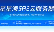腾讯云星星海自研云服务器,1C2G1M99元/年,2C4G6M三年1735元