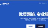 Lisahost/丽萨全能主机商介绍—CN2 GIA、高防、不限流量、原生IP、便宜