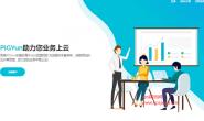 pigyun促销:香港、韩国、美国VPS低至6折起,接入AS9929、CN2 GIA等