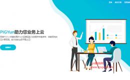 Pigyun春季优惠,美国CUVIP-AS9929推出65折VPS产品,韩国特惠VPS8折