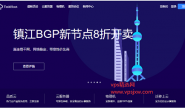 Tmhhost愚人节促销,全场产品享九折,接入CN2 GIA、日本软银、BGP 多线路