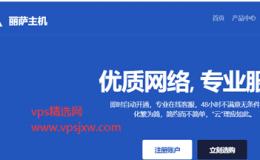 lisahost推出纯净一手原生IP,可解锁奈飞、tiktok,购买cn2 gia vps可换购
