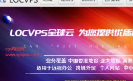 Locvps香港机房6折促销:SSD磁盘,不限流量VPS,最低仅售33元/月