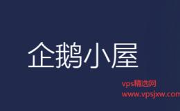企鹅小屋|香港美国机房VPS,可选香港本地直连、CN2 GIA、as9929 线路