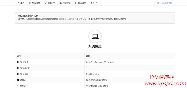 VPS 一键测试工具 zbench,支持中文,自动生成报表