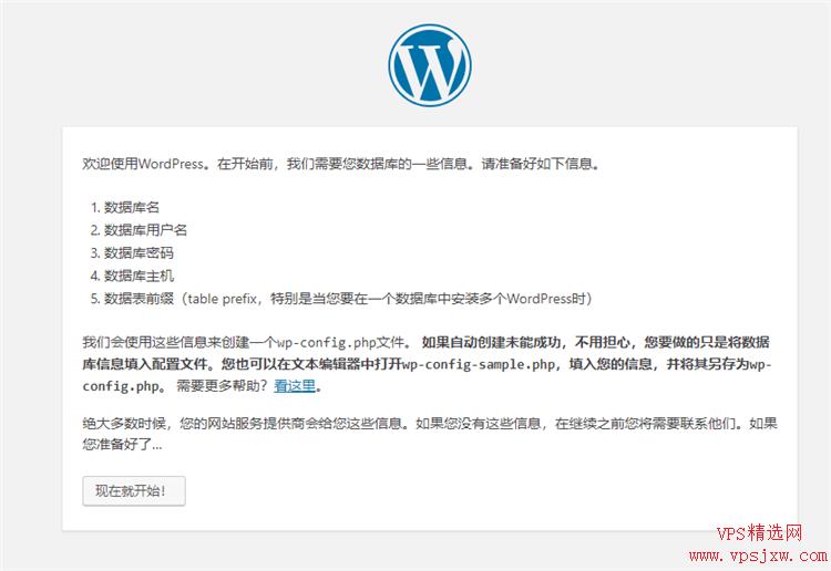 建站:vps+wordpress 快速搭建个人博客,教程亲自测试通过