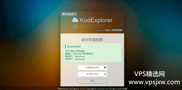 vps 搭建个人网盘不二之选—kodexplorer 介绍,包含安装步骤
