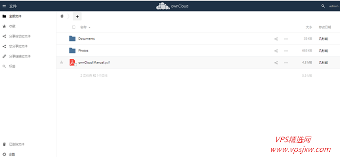 Ubuntu 搭建 owncloud 个人网盘,体验文件多端同步功能