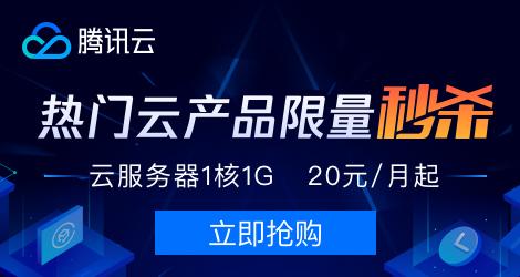 腾讯云—新用户送 2860 元代金券、超低折扣优惠汇总