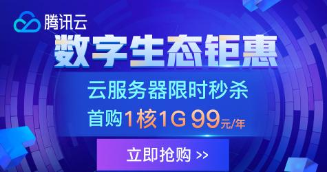 腾讯云---年中钜惠 限时秒杀促销活动 云服务器低至 99 元/年