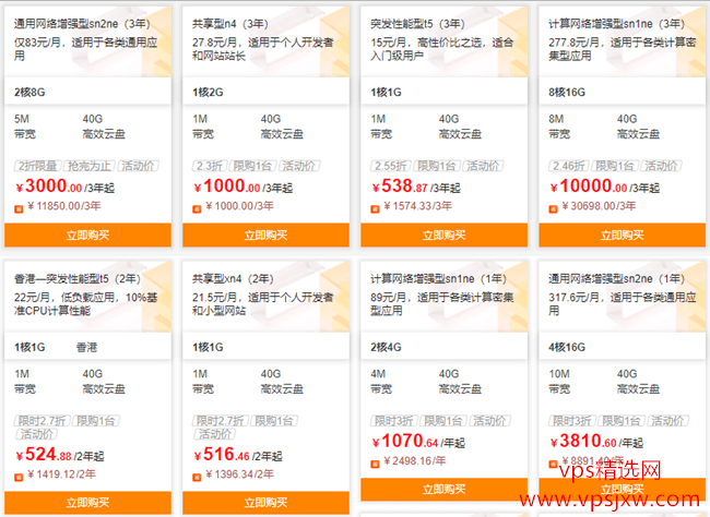 阿里云福利送不停—新用户 2000 元代金卷、9 折优惠、特价主机二折起