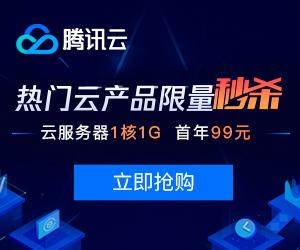 腾讯云新用户促销活动:1G1M 99/年,2G2M 680/3 年,4G6M 1499/3 年