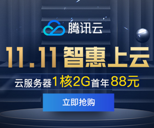 腾讯云双十一率先来袭,抄底折扣(0.6 折),超大礼包(9888 元)