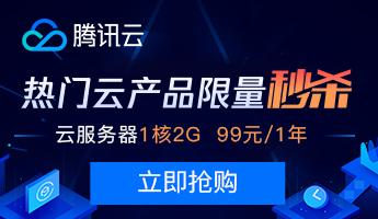 腾讯云双十二限时秒杀,低至 99 元/年,推荐 4G/2 核/6M,1499 元/3 年