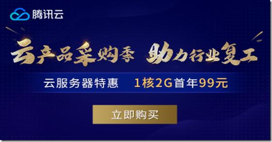 腾讯云采购季:上海云服务器年付 99 元起/2C8G5M 三年 1499 元