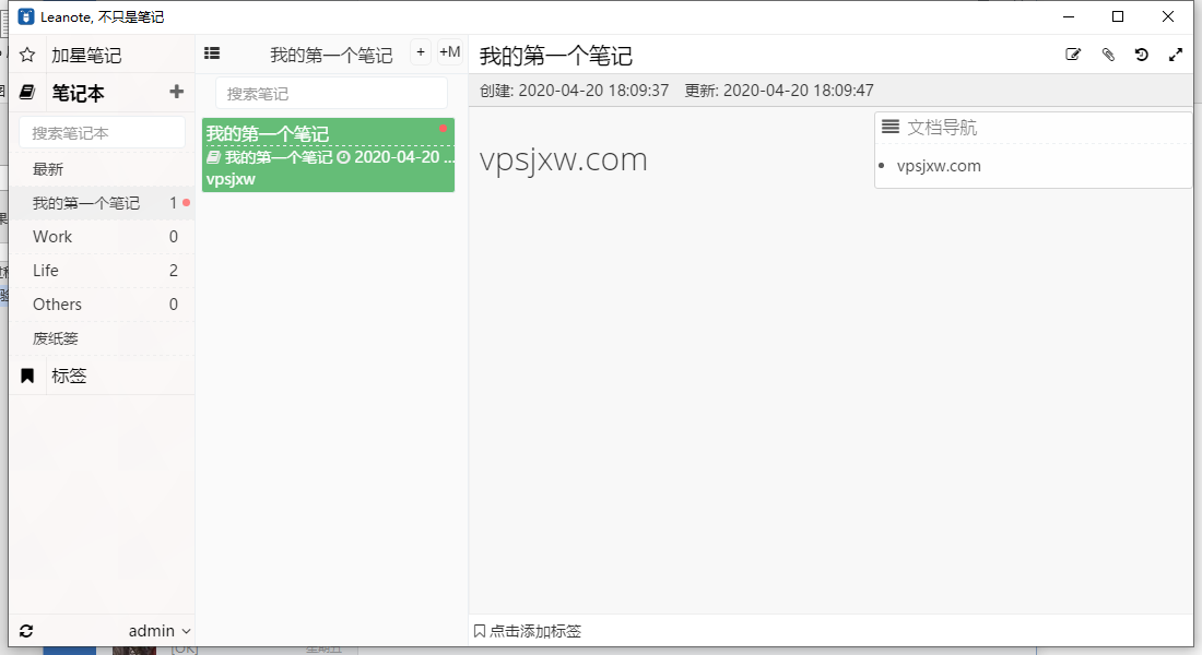 leanote 蚂蚁笔记+vps 搭建个人云笔记服务器,支持多端同步和 markdown