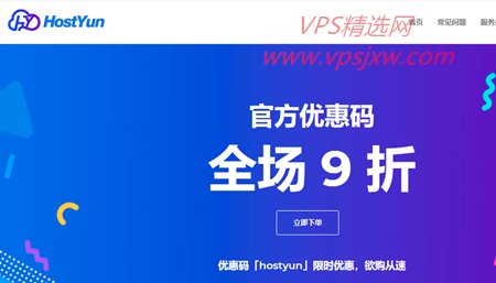 hostyun 洛杉矶上新廉价版 CN2 GIA VPS,美国原生 IP,最低价格仅售 15.3 元/月