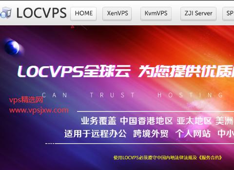 Locvps 香港机房 6 折促销:SSD 磁盘,不限流量 VPS,最低仅售 33 元/月