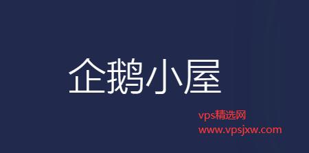 企鹅小屋新加坡机房预售:SSD/千兆带宽/DOSS 防护/原生 IP,享 3 折优惠最低仅 150 元/年
