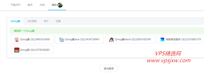 勉强替代酷 Q 的 qq 机器人:Qmsg,极简的 qq 消息推送工具