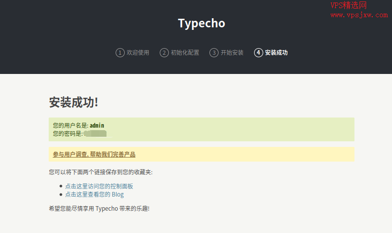 不喜欢国内博客平台,自建博客除了用 wordpress,还可以尝试下 typecho
