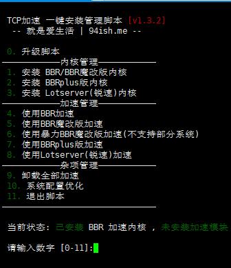 VPS 加速工具:bbr/bbrplus/bbr 魔改/锐速等一键脚本汇总