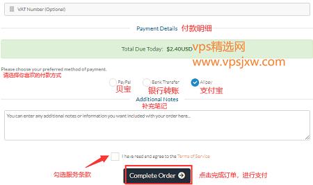 Digital-vm 如何注册购买?怎么使用 digital-vm 优惠码?附详细购买图文教程